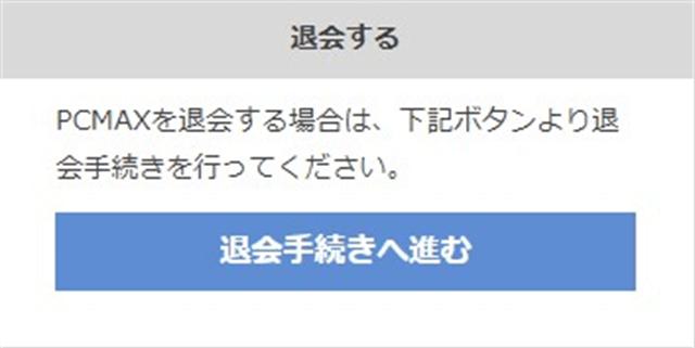PCMAX退会