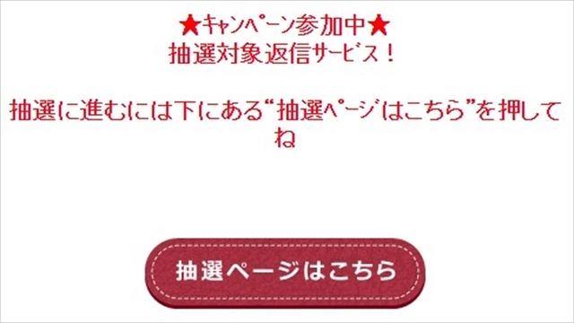 ハッピーメールクリスマスキャンペーン抽選ページ