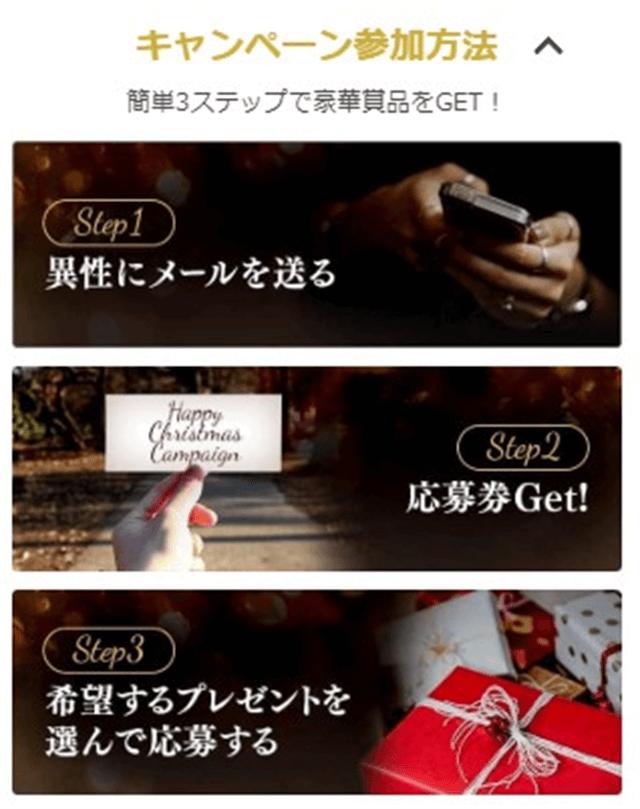 ハッピーメールクリスマスキャンペーン2019応募券GET