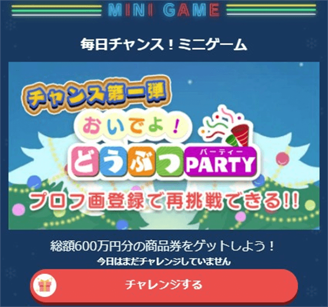 ハッピーメールクリスマスキャンペーン2020ミニゲーム