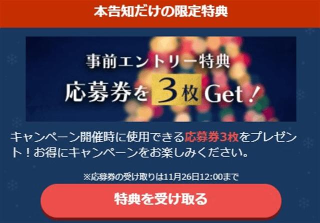 ハッピーメールクリスマスキャンペーン2020事前エントリー特典