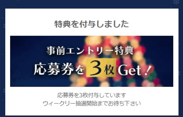ハッピーメールクリスマスキャンペーン2020特典付与