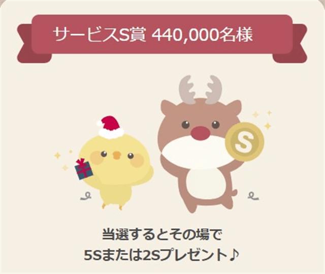 ワクワクメールクリスマスキャンペーン2019サービスS賞