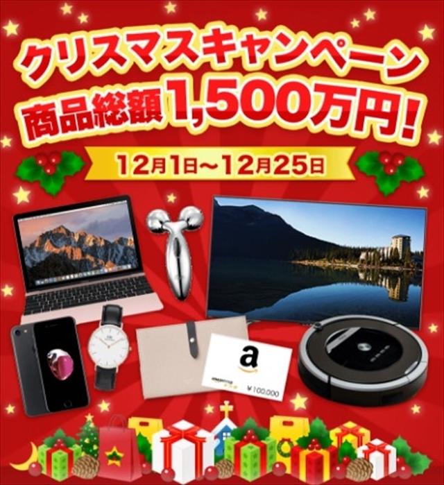 ワクワクメールクリスマスキャンペーン