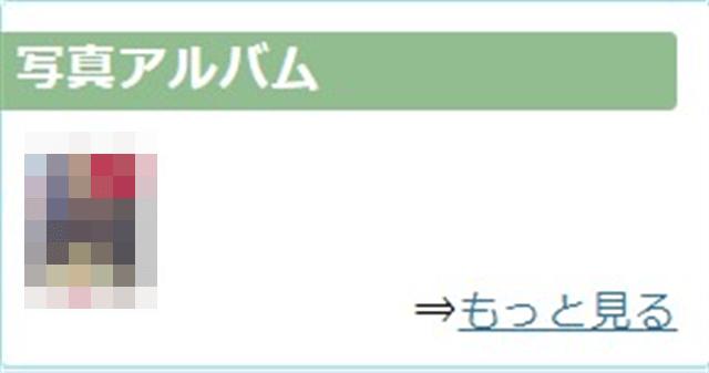 PCMAX業者見分け方 アルバム