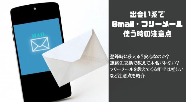 出会い系Gmail・フリーメール