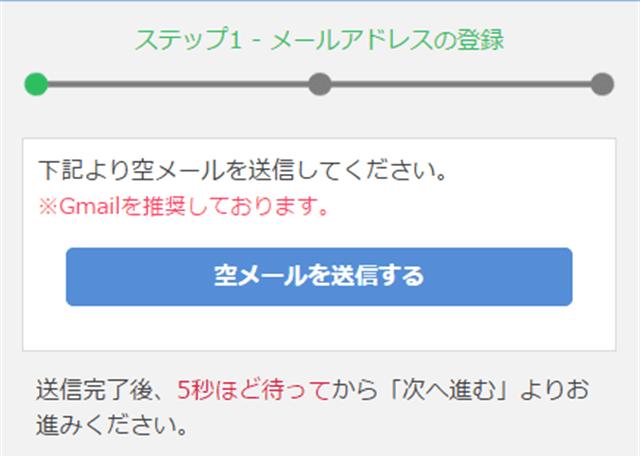 出会い系Gmail登録
