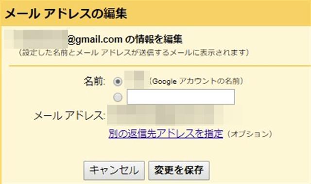Gmail名前変更