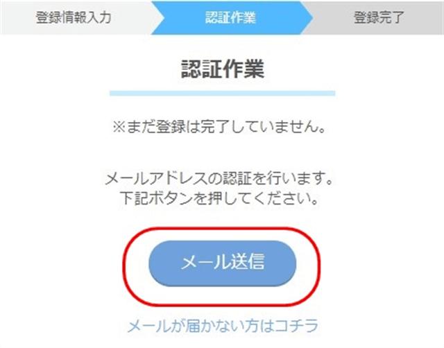 Jメール登録メールアドレス認証作業