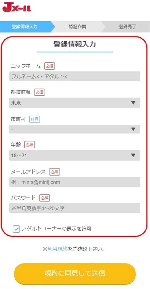Jメール登録情報入力