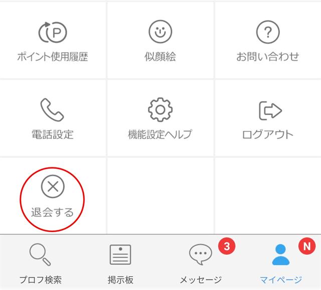 ハッピーメールアプリ退会