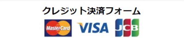 ハッピーメールポイント購入クレジット決済フォーム