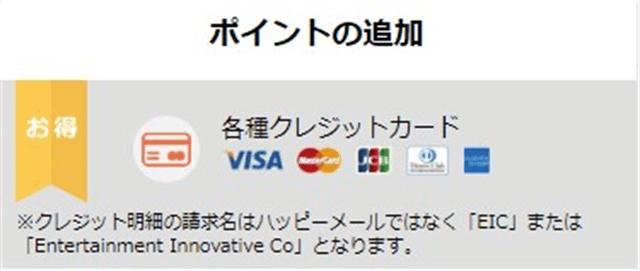 ハッピーメールポイント購入各種クレジットカード