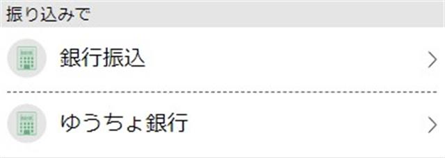 ハッピーメールポイント購入銀行・ゆうちょ