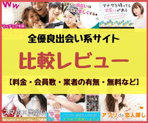 全優良出会い系サイト比較レビュー【評価・評判・口コミ】