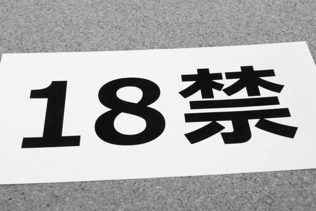 18禁 (2)