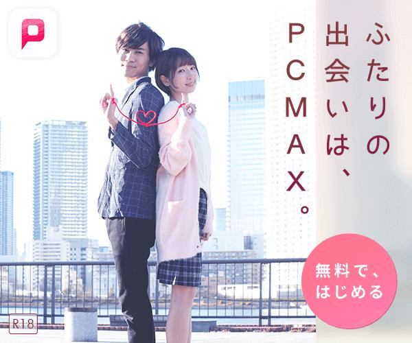 PCMAX記事下