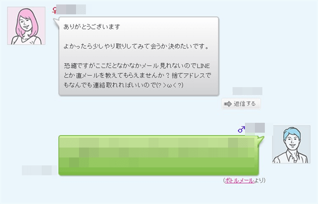 YYCボトルメール (2)