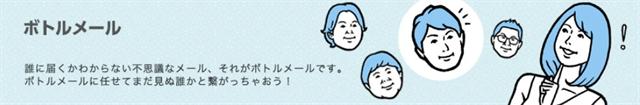 YYCボトルメール (3)