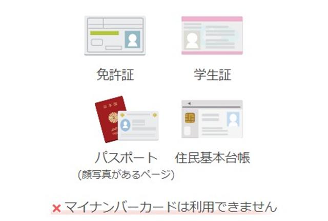 ワクワクメールセルフィー認証の証明書
