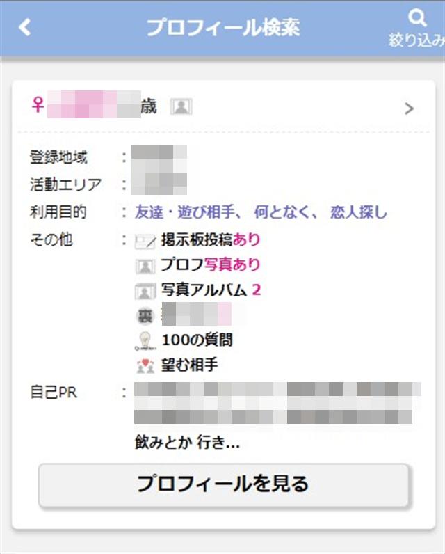 PCMAXプロフィール検索結果