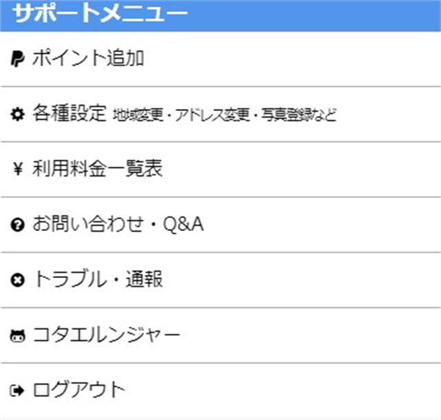 PCMAXログアウト (1)