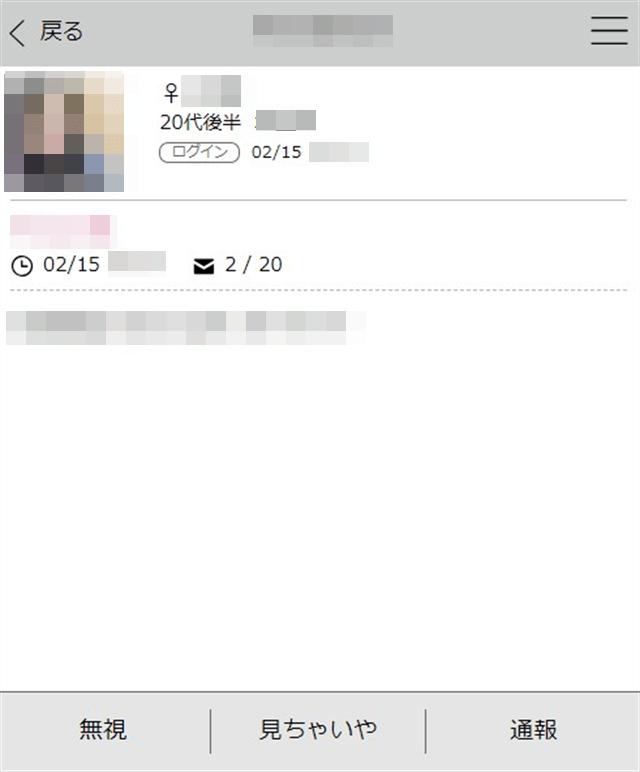 ハッピーメール見ちゃいや・無視リスト掲示板から登録