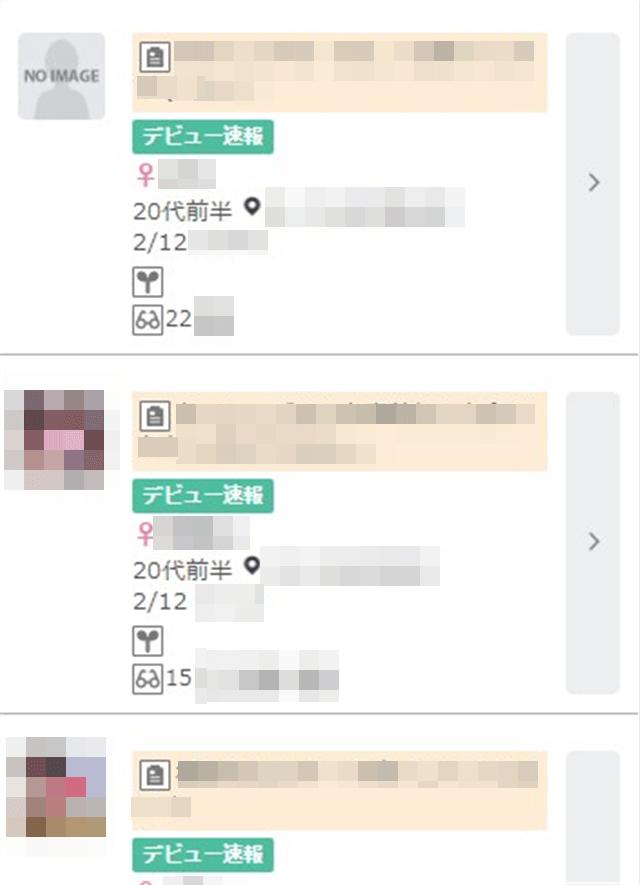 ワクワクメールニューフェイス デビュー速報