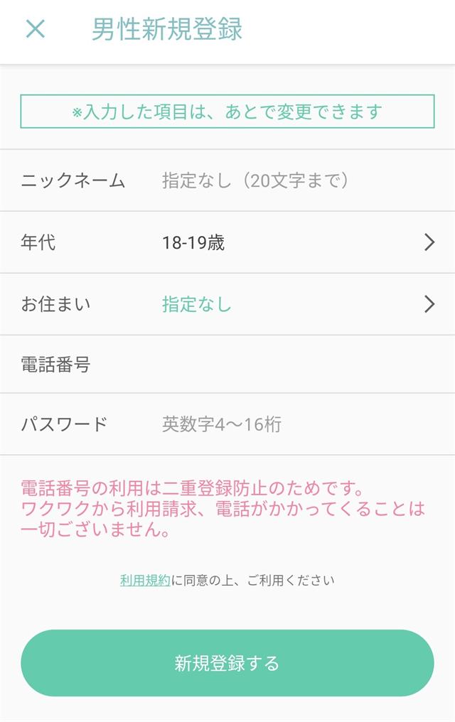 ワクワクメーアプリ新規登録入力