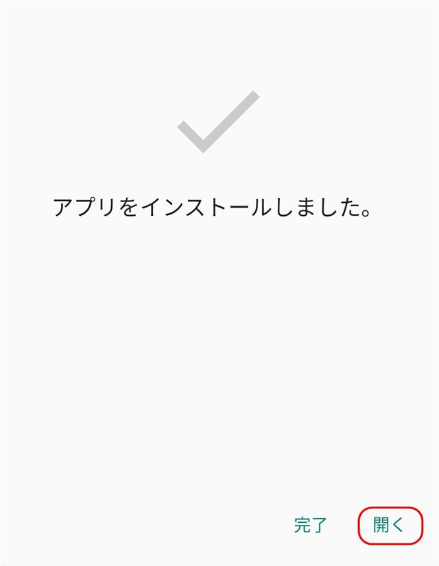 ワクワクメールアプリインストール完了