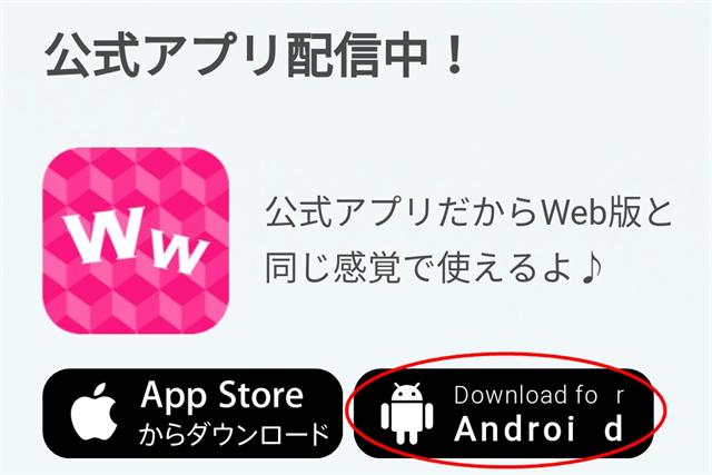 ワクワクメールアプリ公式ダウンロード