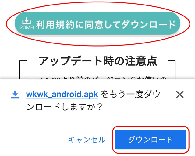 ワクワクメールアプリ利用規約に同意してダウンロード