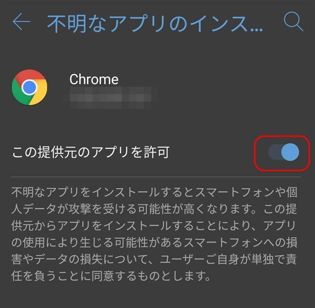 ワクワクメールアプリ提供元のアプリを許可