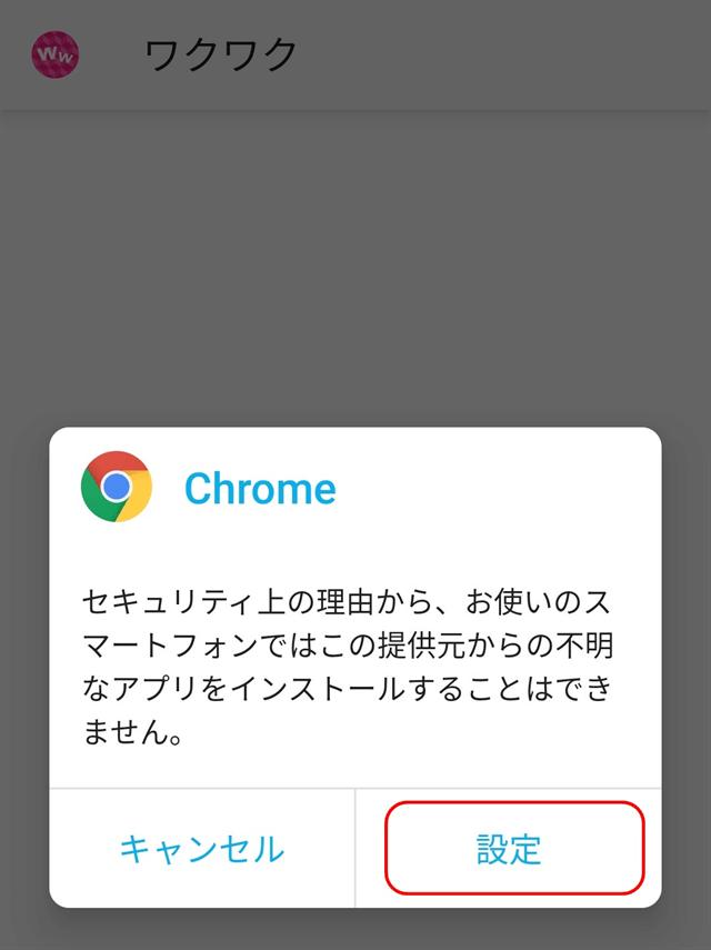 ワクワクメールアプリ提供元不明インストール