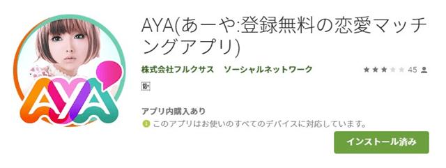 ワクワクメールアプリAYA(あーや)