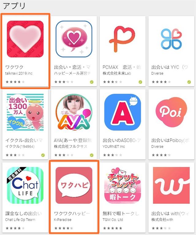 ワクワクメールアンドロイド類似アプリ