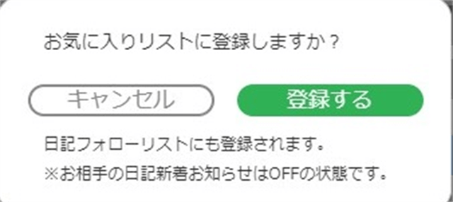 PCMAXお気に入り登録確認
