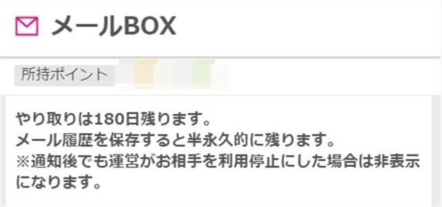 ワクワクメールメール保存