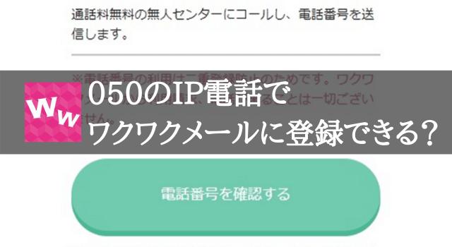ワクワクメール050IP電話