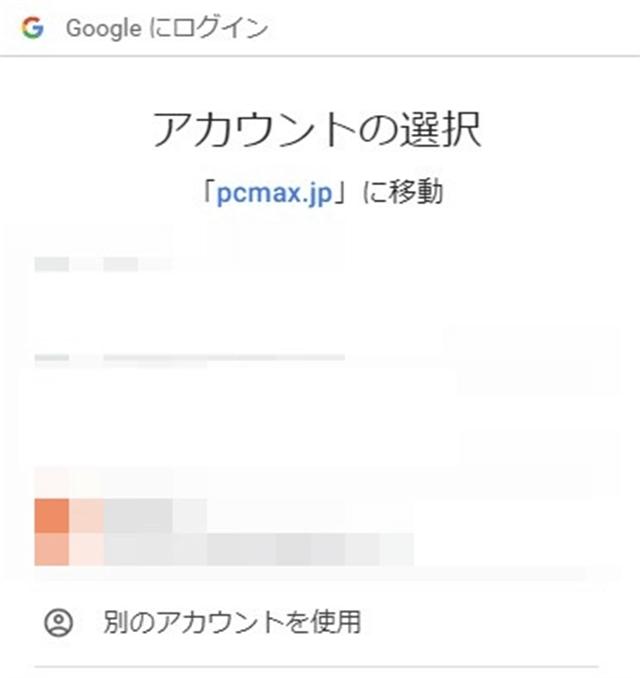 PCMAXグーグルアカウントの選択