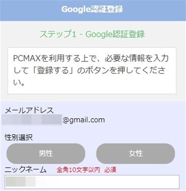 PCMAXグーグルアカウント登録画面