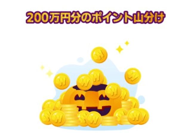 ワクワクメールハロウィンキャンペーン200万円分ポイント