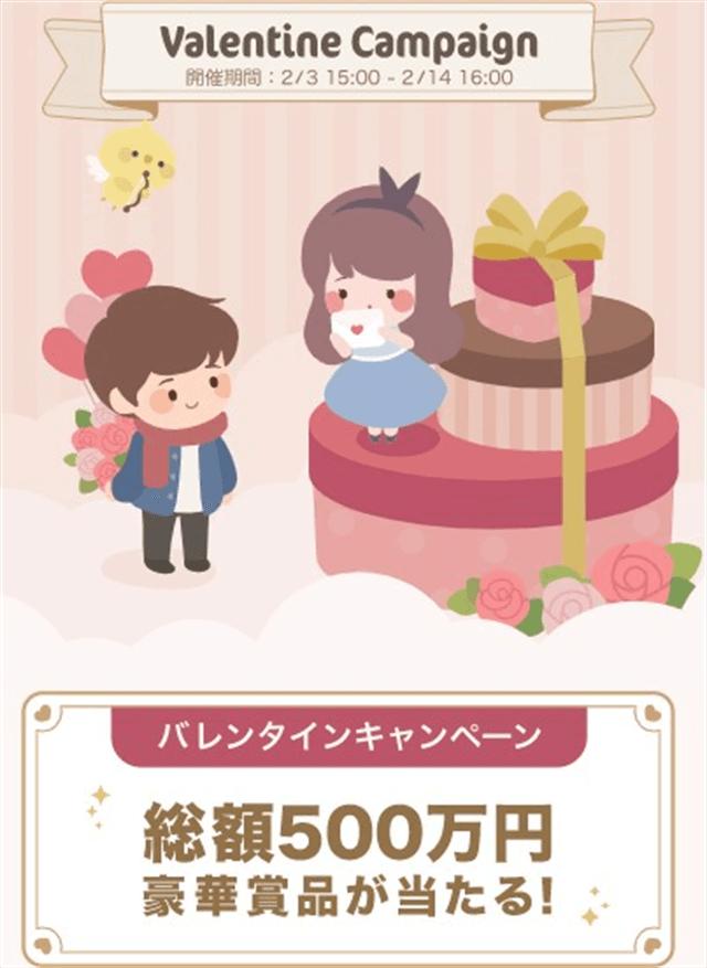 ワクワクメールバレンタインキャンペーン