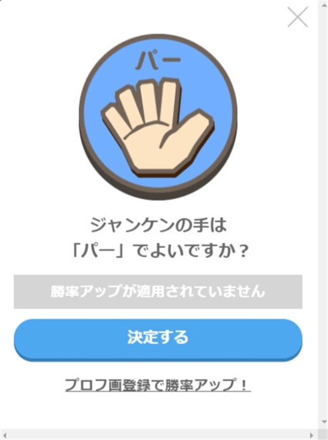 ジャンケンバトル選択画面