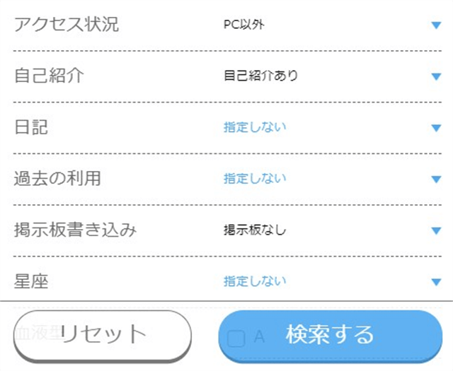 ハッピーメールアクセス状況プロフィール検索