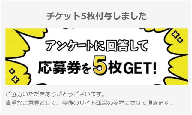ハッピーメールサマーキャンペーン2021アンケート応募券5枚ゲット