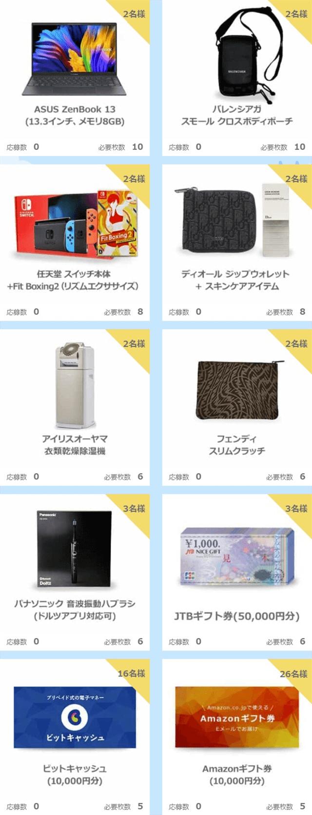 ハッピーメールサマーキャンペーン2021ウィクリー抽選第3週賞品
