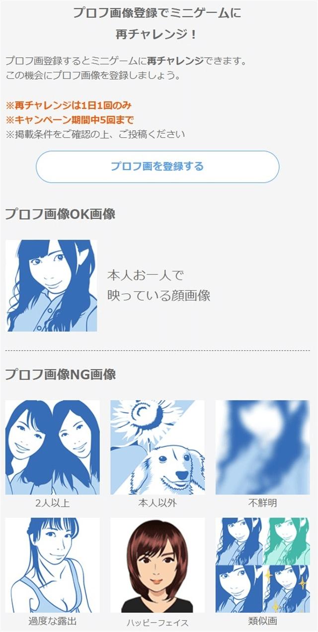 ハッピーメールサマーキャンペーン2021ミニゲーム再チャレンジプロフ画像登録方法