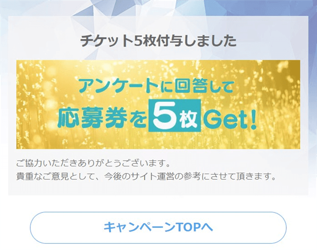 ハッピーメール夏のキャンペーンアンケート応募券5枚ゲット