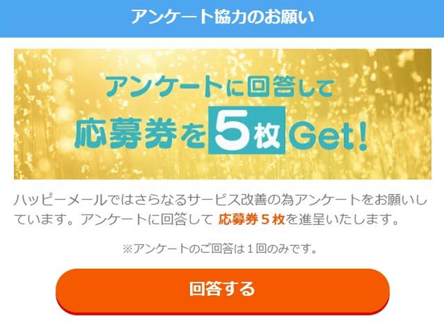 ハッピーメール夏のキャンペーンアンケート